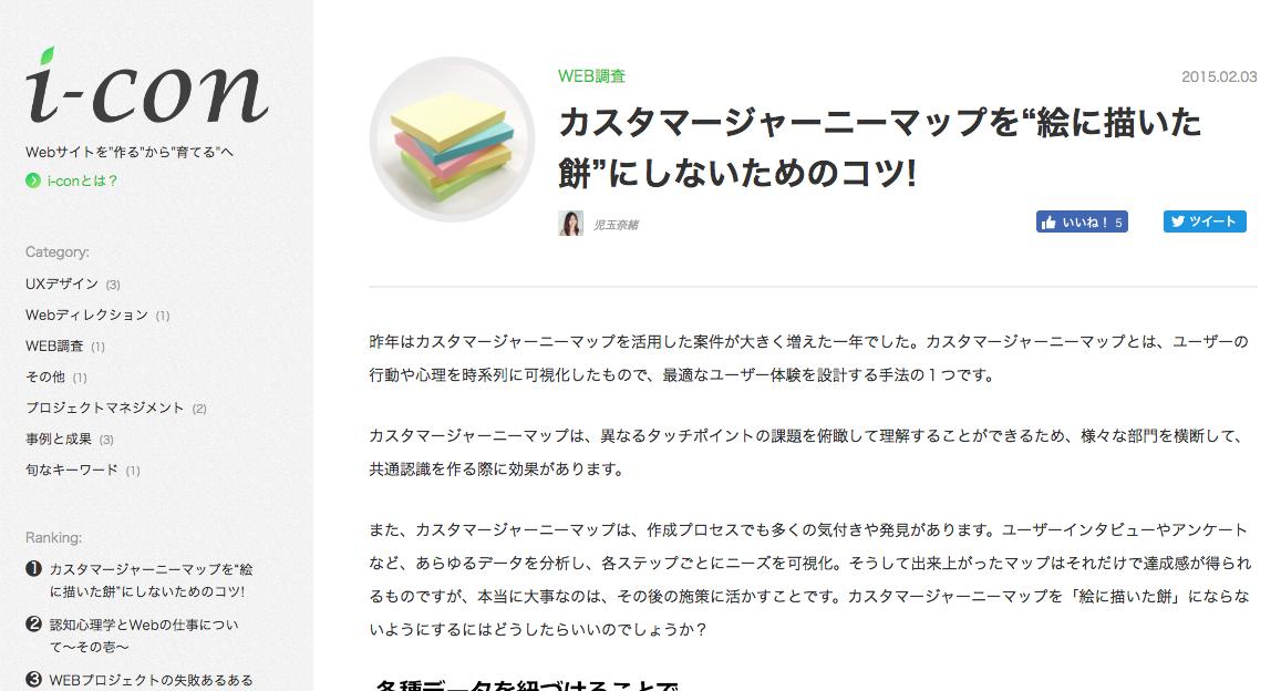 """カスタマージャーニーマップを""""絵に描いた餅""""にしないためのコツ! i-con"""