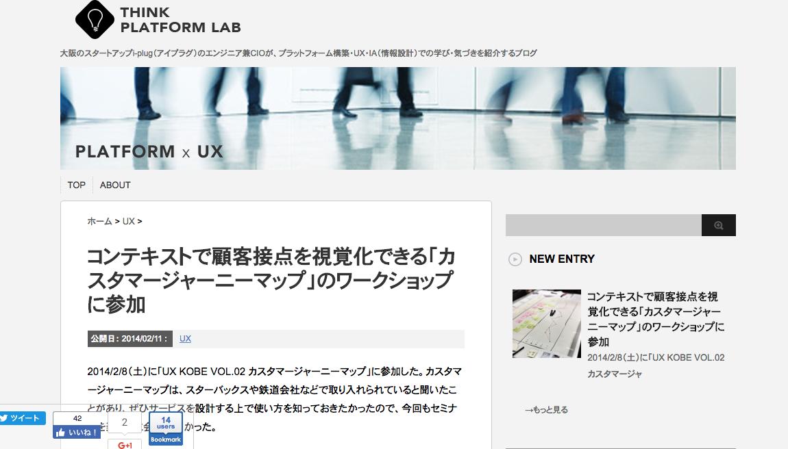 コンテキストで顧客接点を視覚化できる「カスタマージャーニーマップ」のワークショップに参加   THINK PLATFORM LAB
