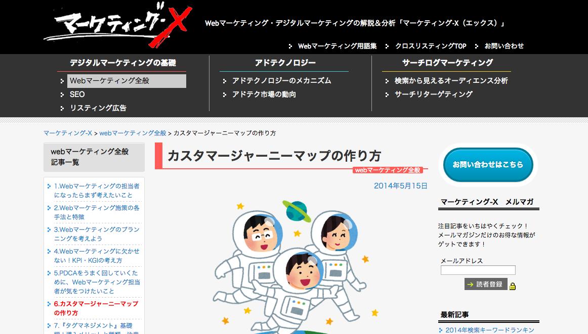 カスタマージャーニーマップの作り方 マーケティング-X