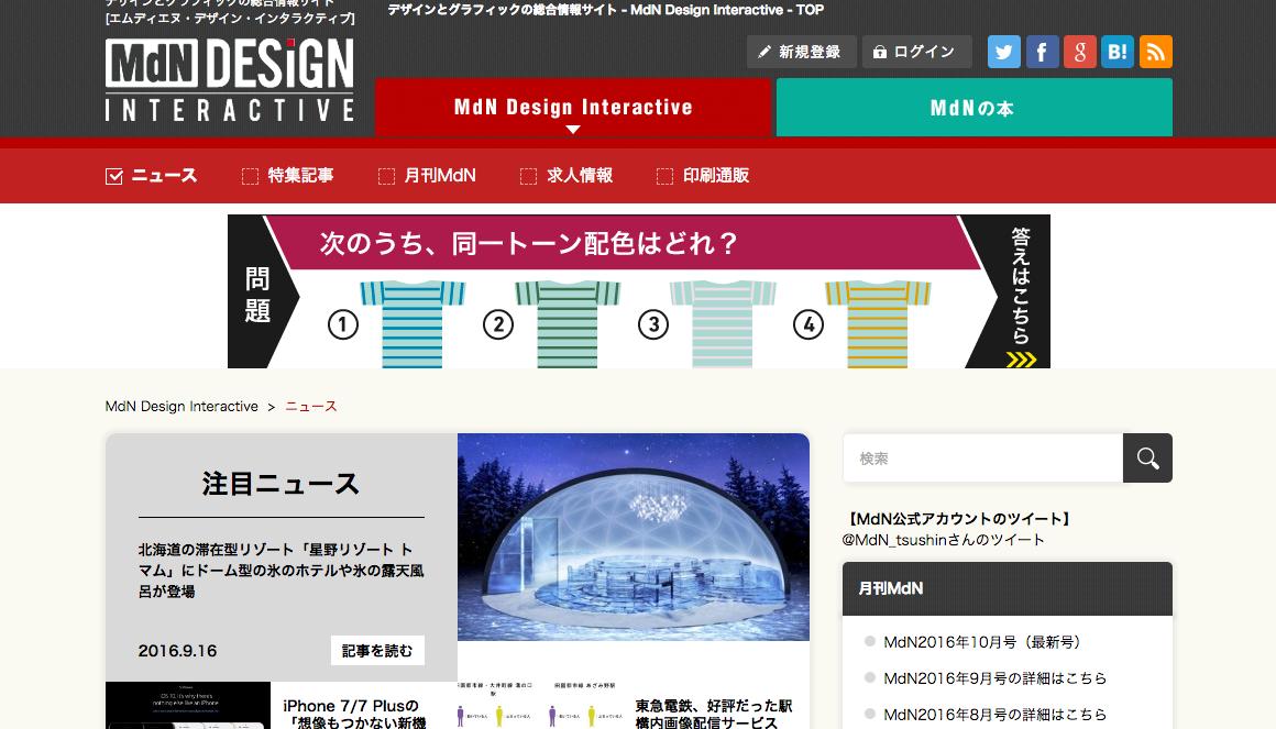 MdN Design Interactive