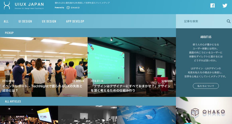UI/UX JAPAN