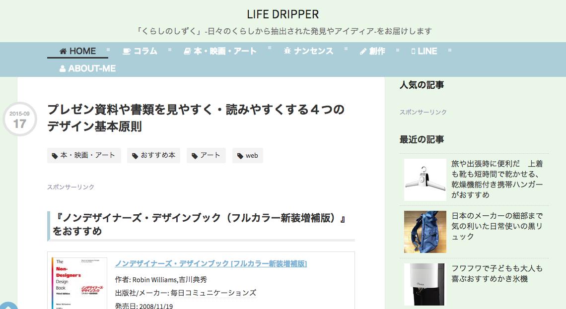 プレゼン資料や書類を見やすく・読みやすくする4つのデザイン基本原則|LIFE DRIPPER