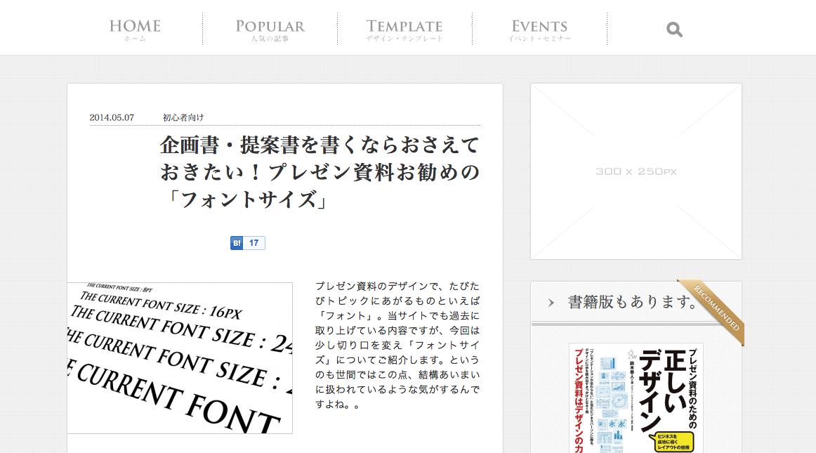 企画書・提案書を書くならおさえておきたい!プレゼン資料お勧めの「フォントサイズ」|PowerPoint Design