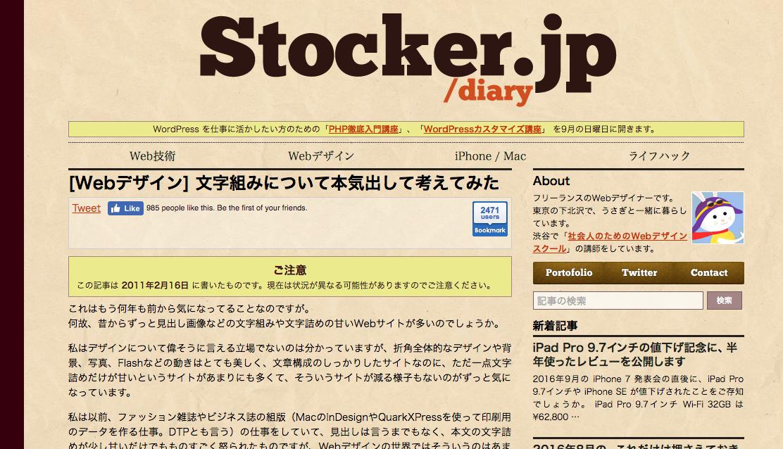 [Webデザイン] 文字組みについて本気出して考えてみた|stocker.jp