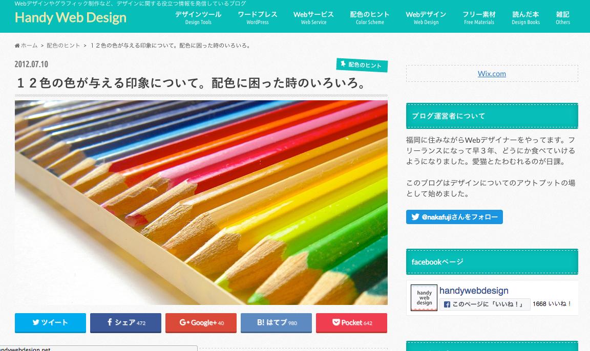 12色の色が与える印象について。配色に困った時のいろいろ。|