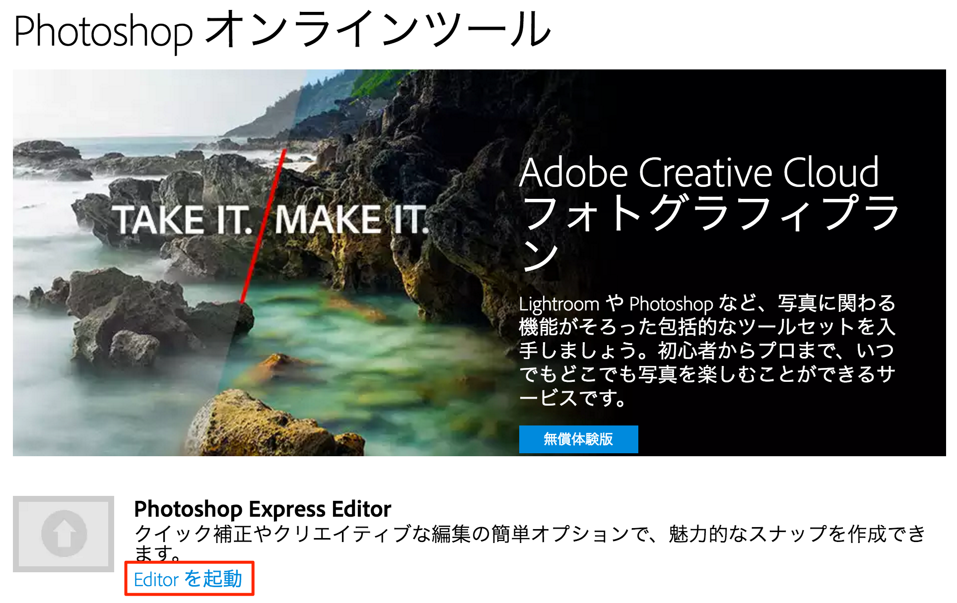 Photoshop_Express_Editor.png