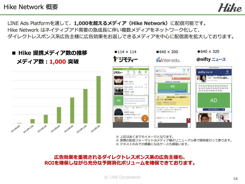 HIke_Network.jpg