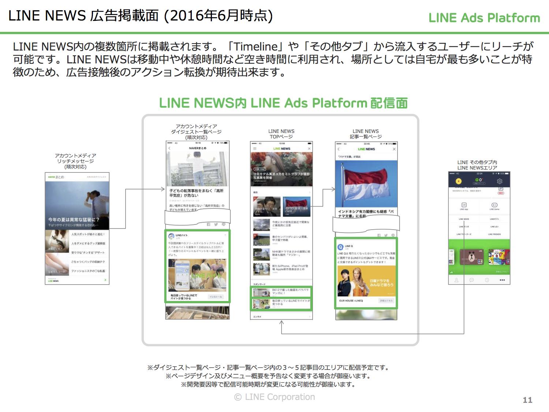 LINE_NEWS.jpg
