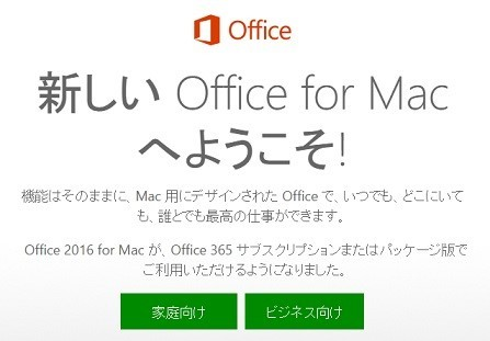 02_MacアプリOffice_for_Mac.jpg