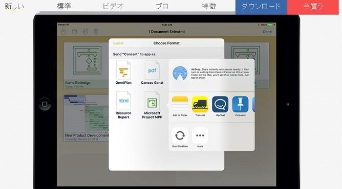 04_MacアプリOmniPlan.jpg