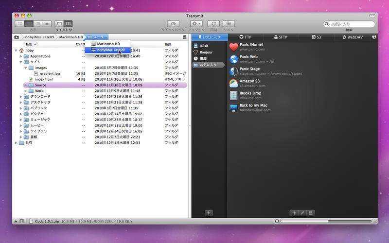 06_MacアプリTransmit.jpg