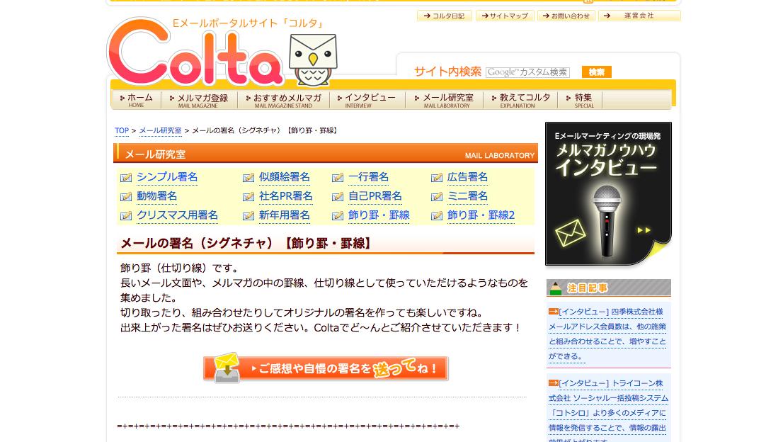 メールの署名(シグネチャ)テンプレート【飾り罫・罫線】|メールのコミュニケーションを学ぶことができるサイト[Colta/コルタ]