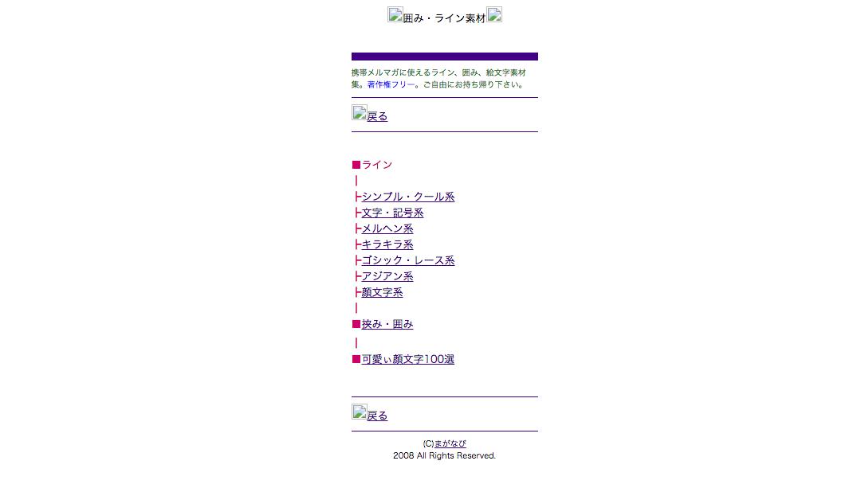 囲み・ライン素材 - 携帯メルマガ情報サイト - まがなび
