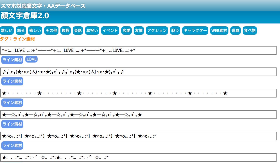 顔文字倉庫2.0