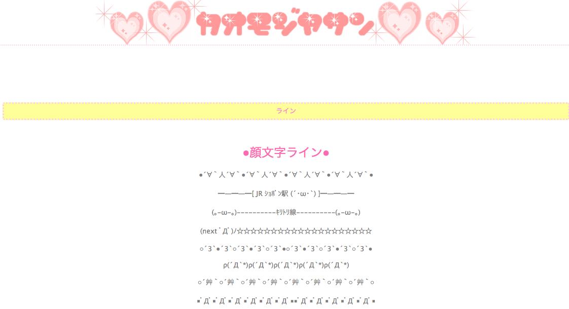 ライン | ♪ 顔文字屋さん ♪ - 楽天ブログ
