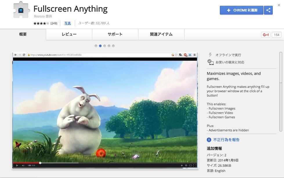 Fullscreen_Anything.png