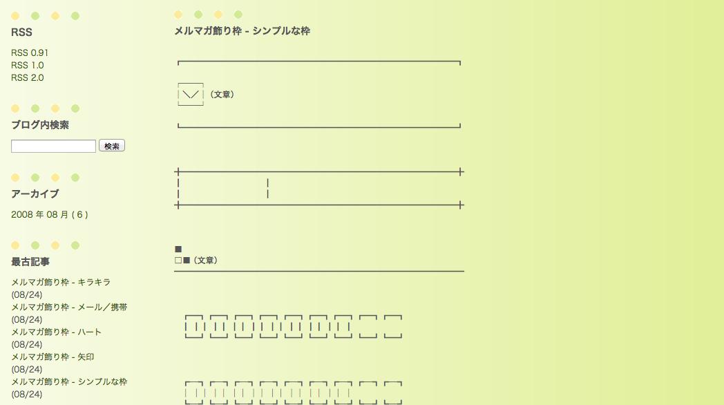 メルマガ飾り枠まじあっくす!(メールマガジンテンプレート配布サイト