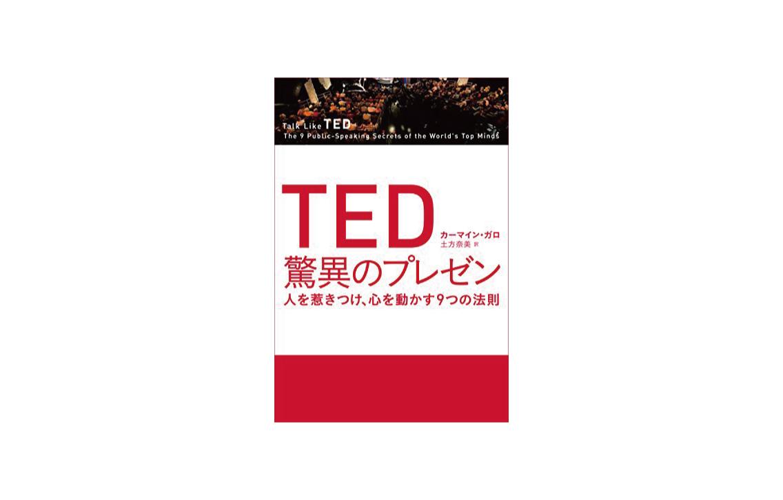 TED 驚異のプレゼン 人を惹きつけ、心を動かす9つの法則|カーマイン ガロ