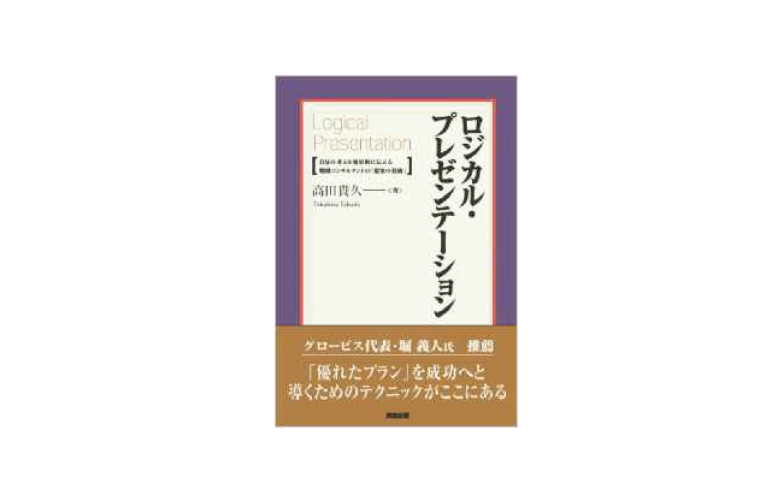 ロジカル・プレゼンテーション―自分の考えを効果的に伝える戦略コンサルタントの「提案の技術」|高田 貴久