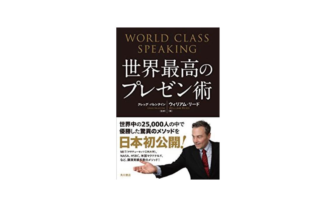 世界最高のプレゼン術 World Class Speaking|ウィリアム・リード、クレッグ・バレンタイン