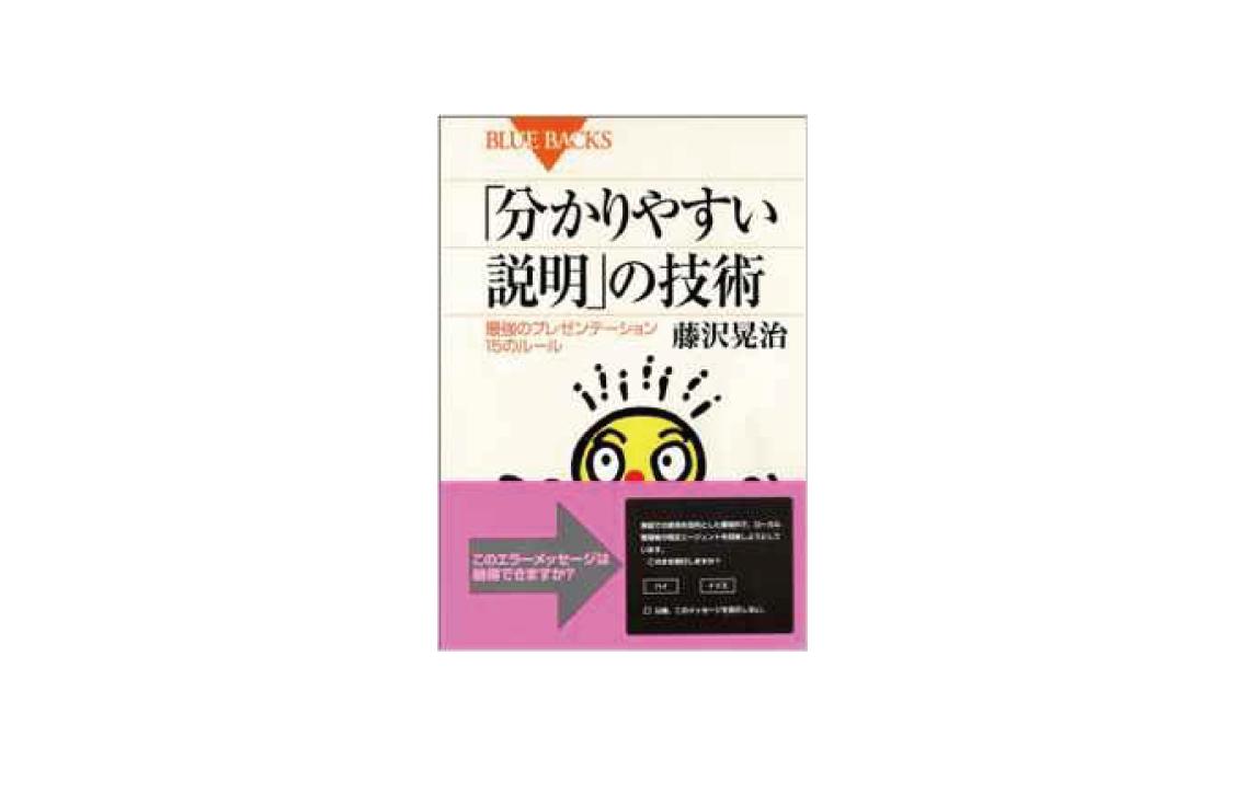 「分かりやすい説明」の技術 最強のプレゼンテーション15のルール |藤沢 晃治