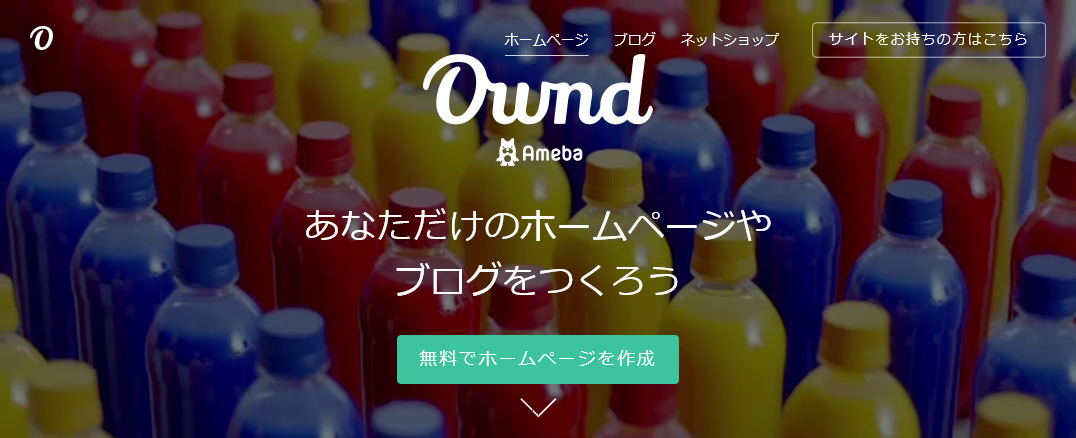 06_amebaownd.jpg