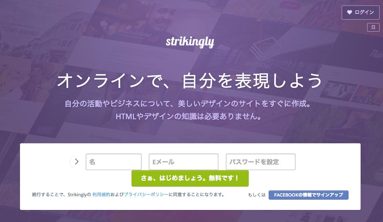 Strinkingly