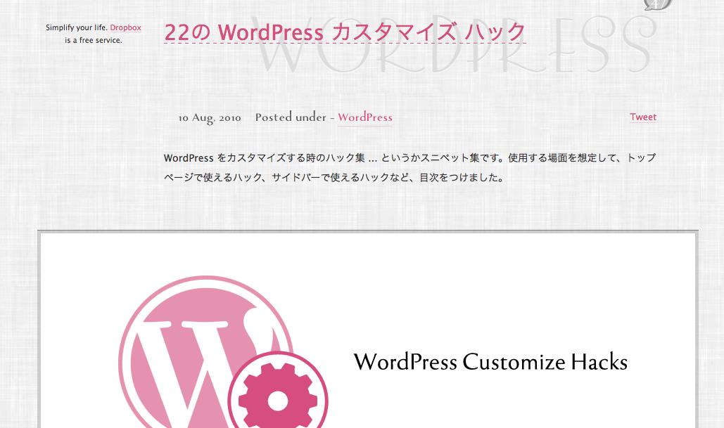22の WordPress カスタマイズ ハック