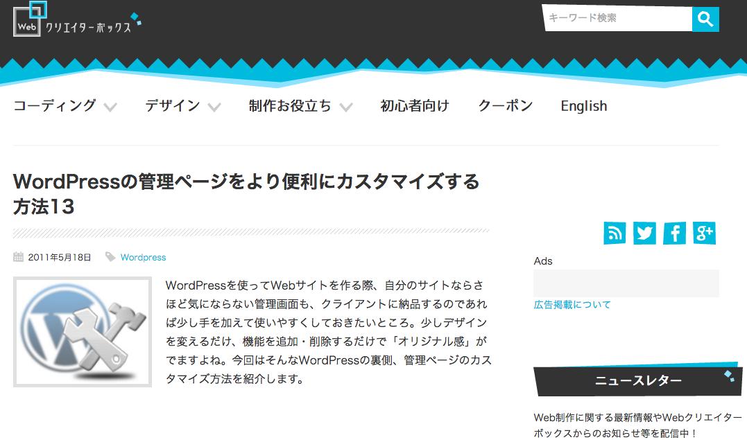 WordPressの管理ページをより便利にカスタマイズする方法| Webクリエイターボックス
