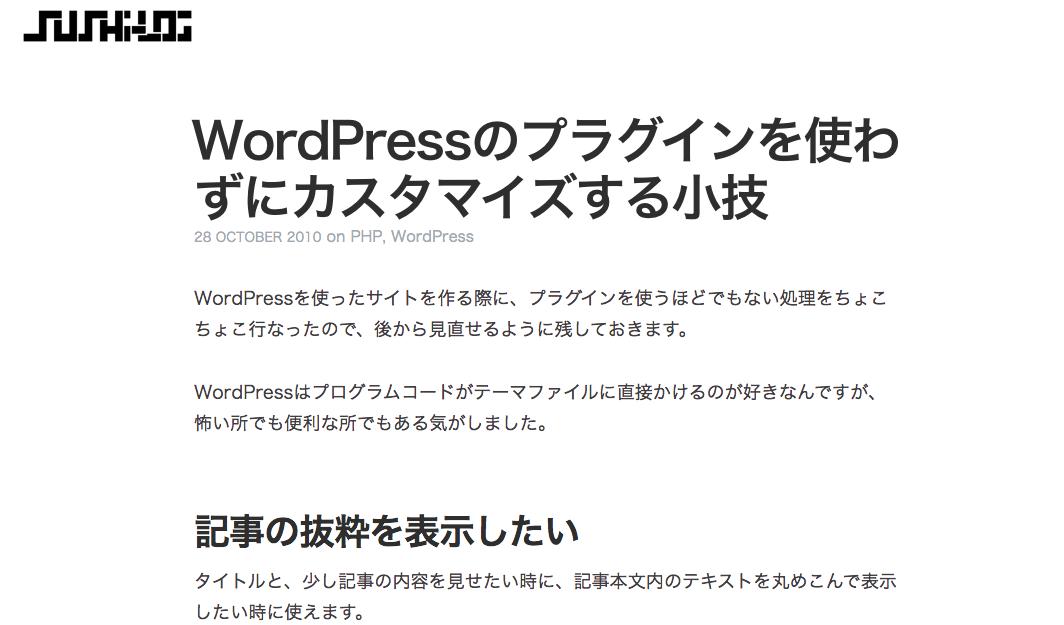 WordPressのプラグインを使わずにカスタマイズする小技