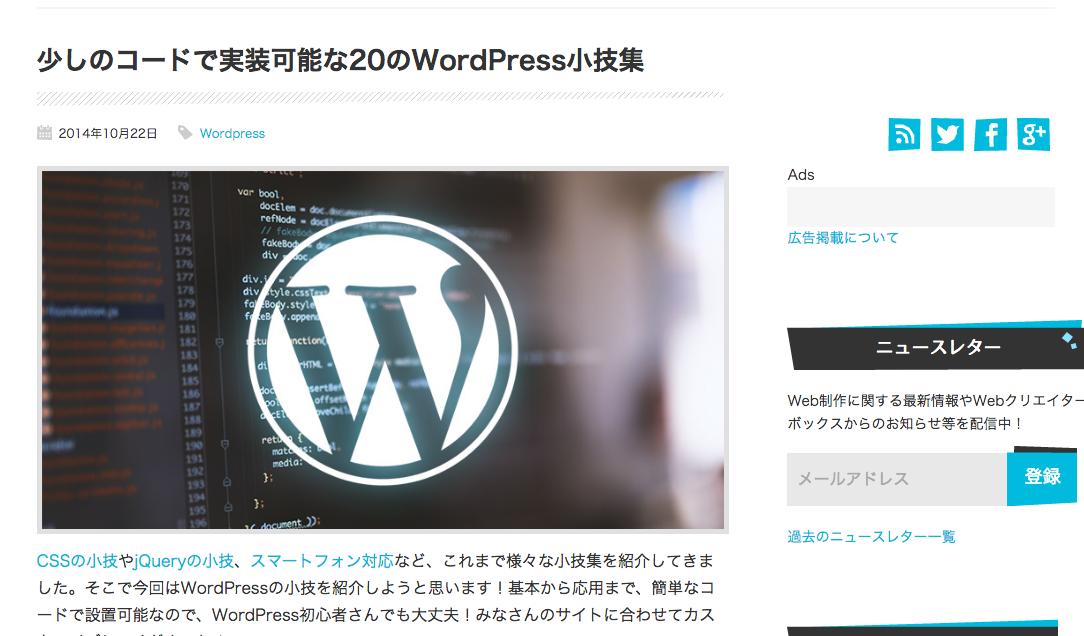 少しのコードで実装可能な20のWordPress小技集| Webクリエイターボックス
