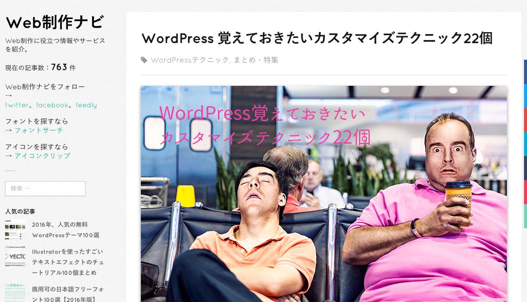 WordPress 覚えておきたいカスタマイズテクニック22個| Web制作ナビ