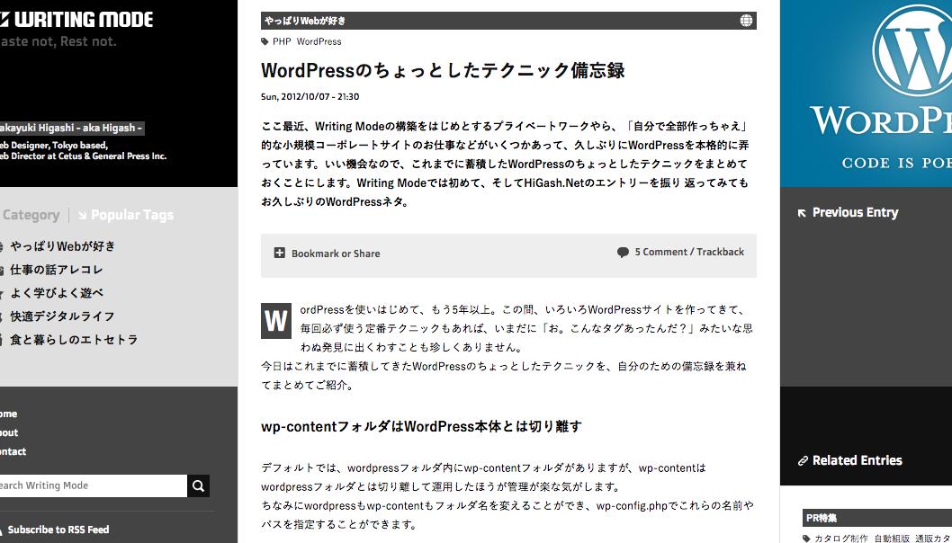 WordPressのちょっとしたテクニック備忘録|Writing Mode