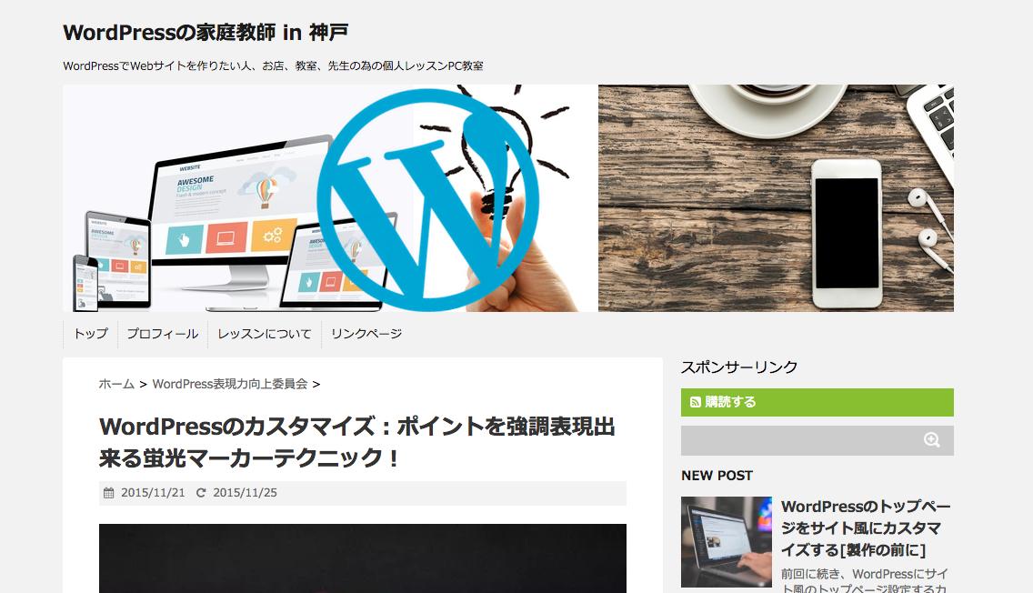 WordPressのカスタマイズ:ポイントを強調表現出来る蛍光マーカーテクニック!