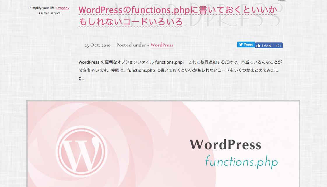 WordPressのfunctions.phpに書いておくといいかもしれないコードいろいろ