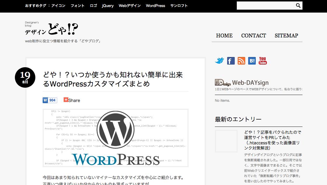 どや!?いつか使うかも知れない簡単に出来るWordPressカスタマイズまとめ | デザインどや!?