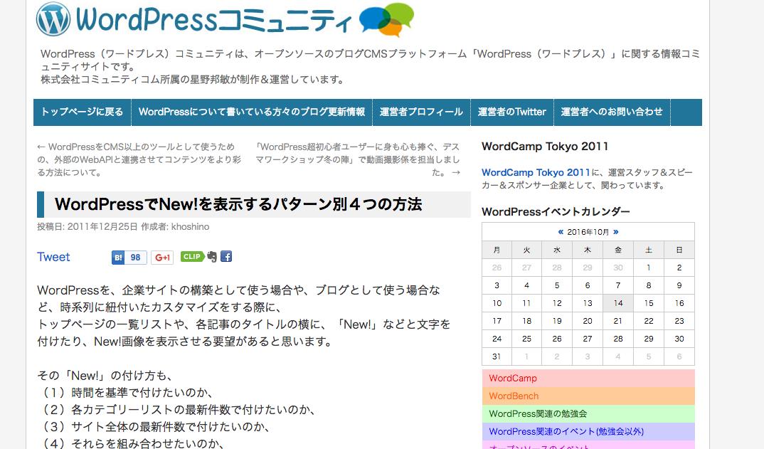 WordPressでNew!を表示するパターン別4つの方法 | WordPress(ワードプレス)コミュニティ