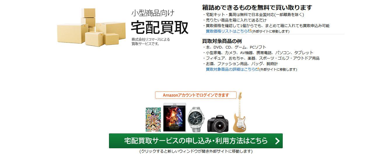 02_kaitori.jpg