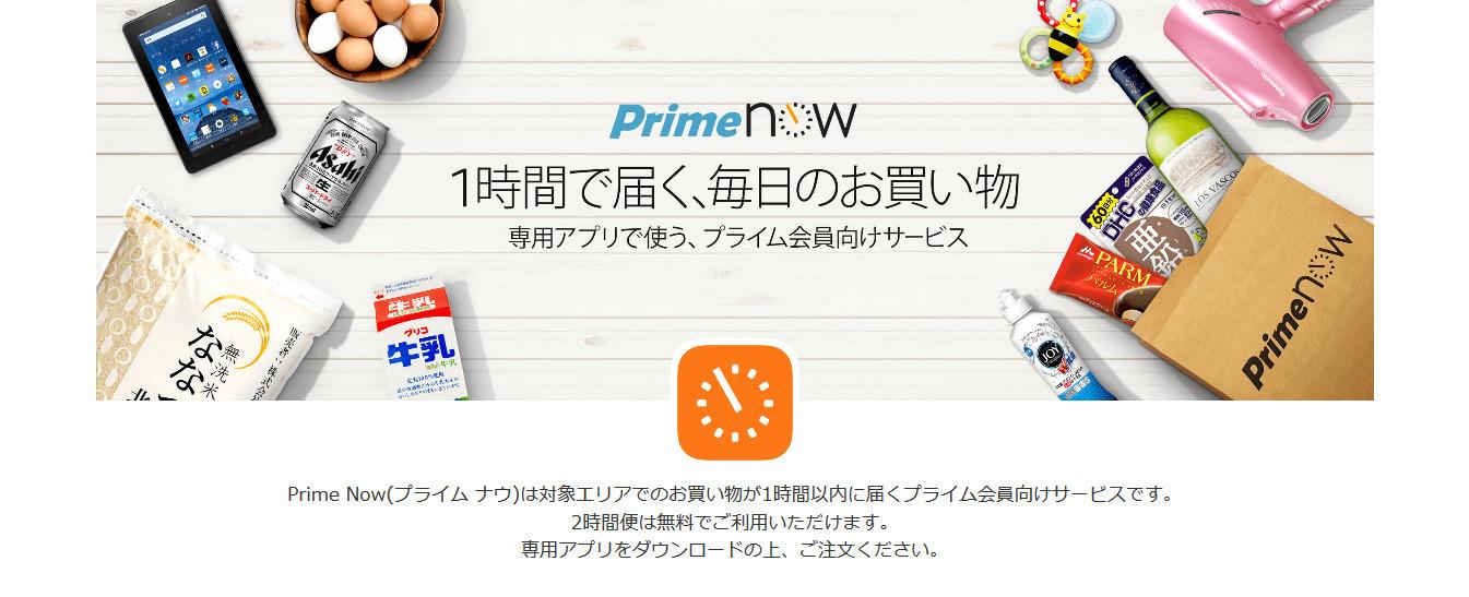 04_prime_now.jpg