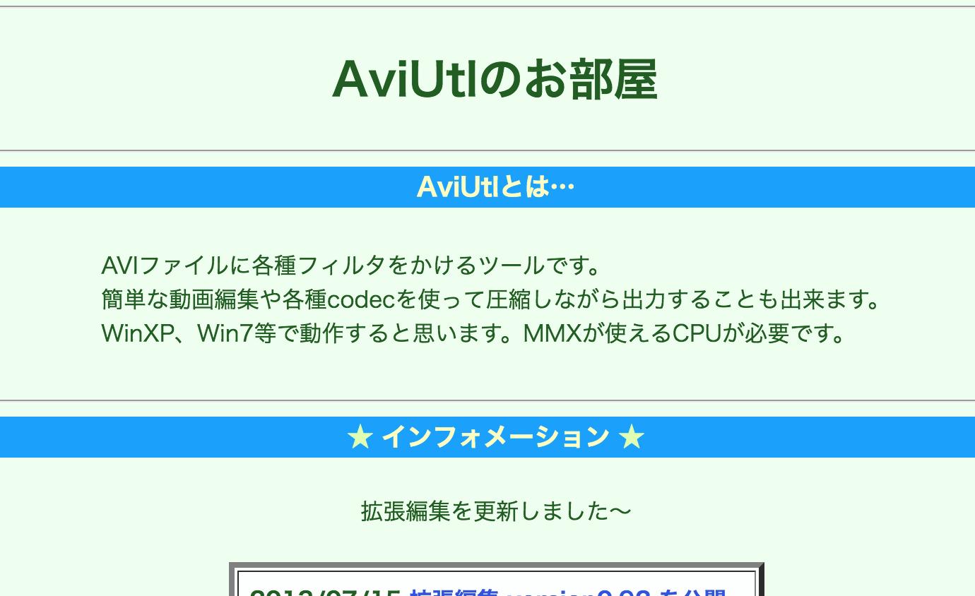 AviUtl.png