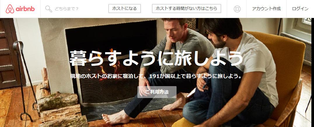 05_airbnb.jpg