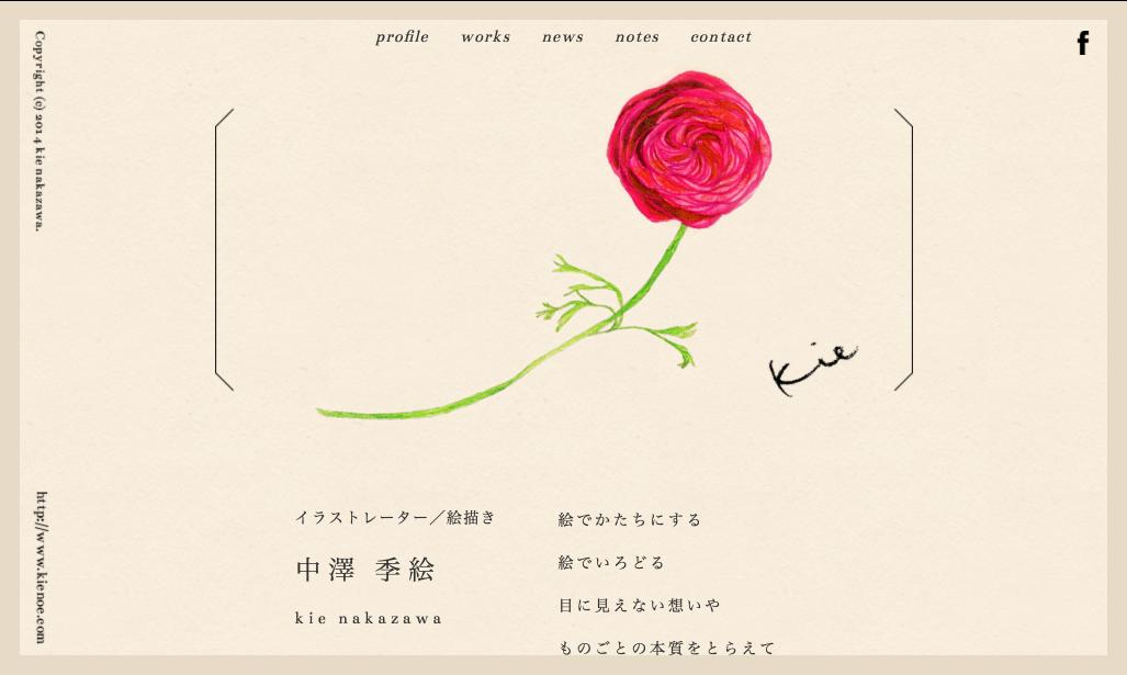 02_kie_nakazawa.png