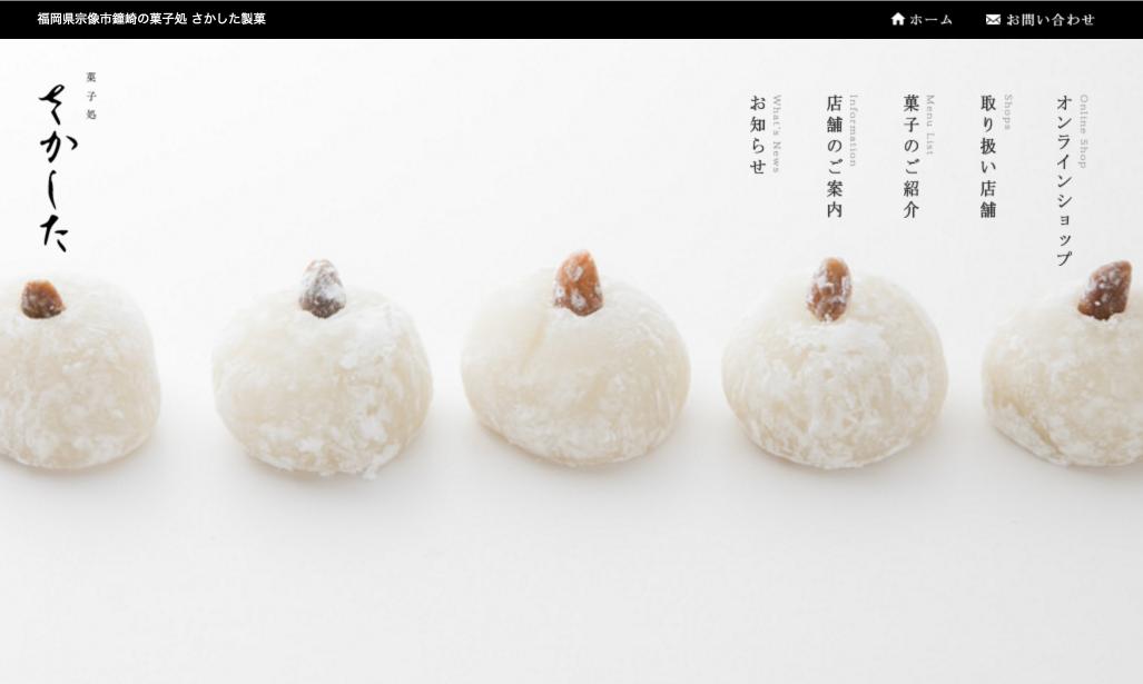 05_さかした製菓.png