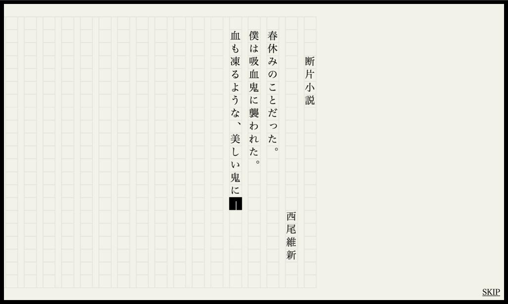 07_西尾維新オフィシャルサイト.png