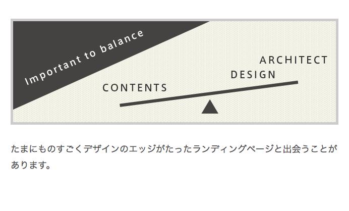 内容とデザインのバランスを考える