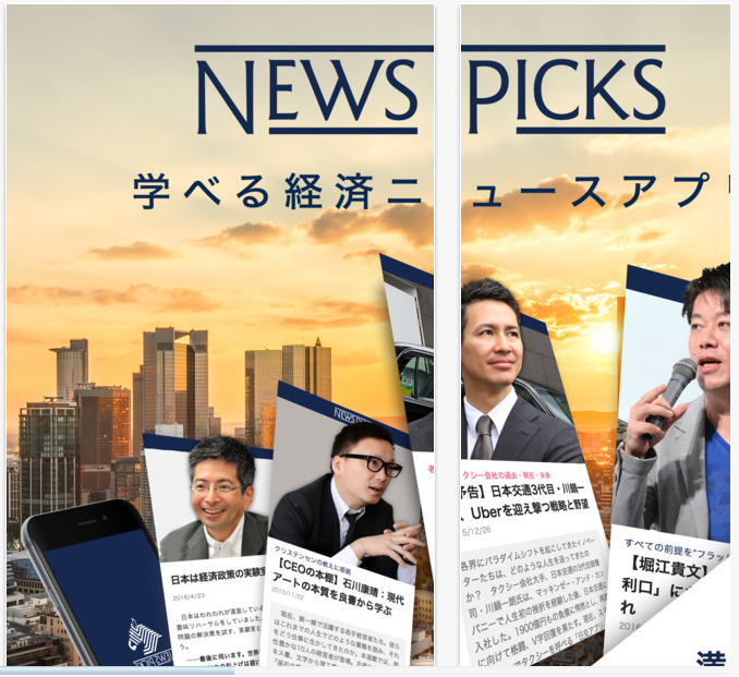 NewsPicks