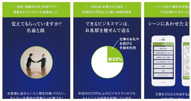 Digital POST~営業お礼状~
