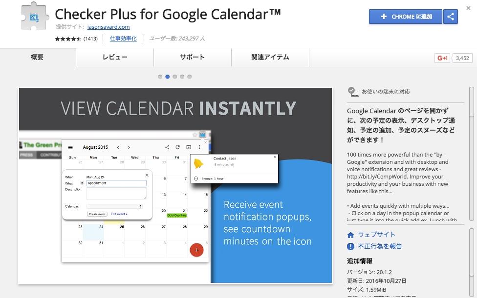 Checker_Plus_for_Google_Calendar.png