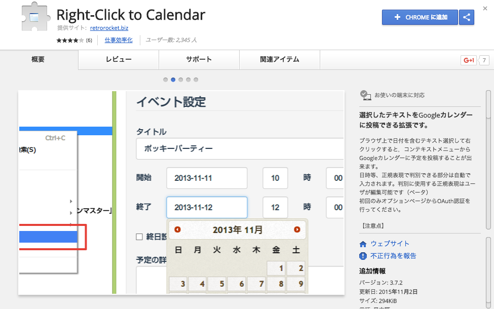 Right-Click_to_Calendar.png