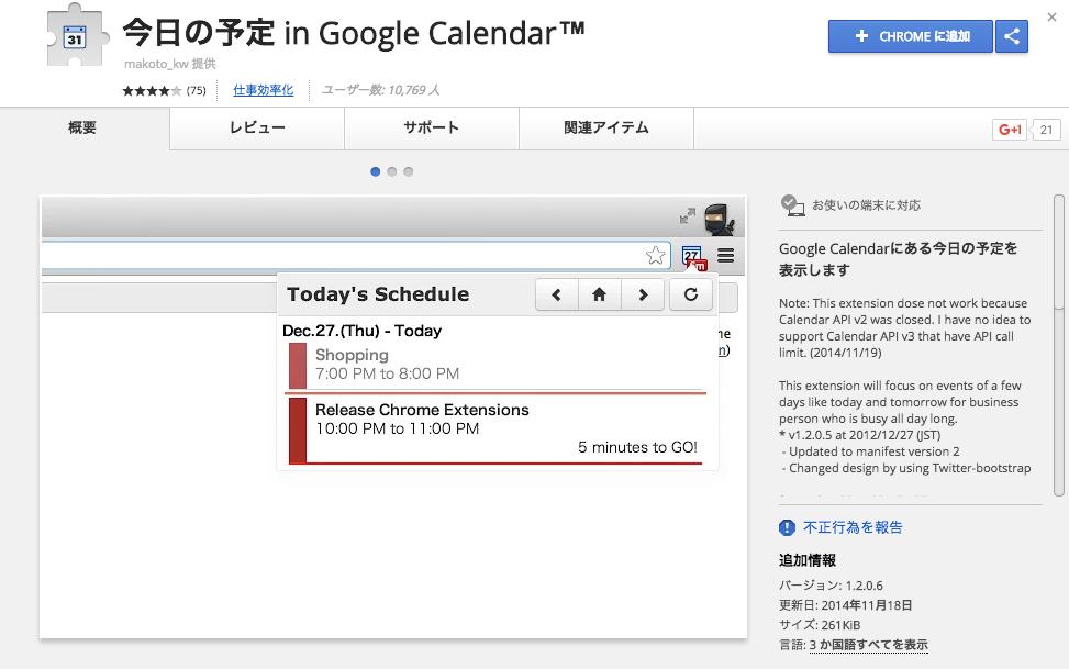 今日の予定_in_Google_Calendar.png